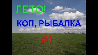 КОП РЫБАЛКА ЛЕТО ОТДЫХ 2019