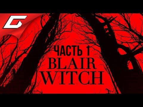 BLAIR WITCH (2019) ➤ Прохождение #1 ➤ НОВАЯ ВЕДЬМА ИЗ БЛЭР