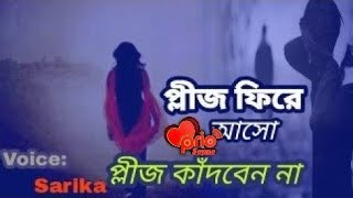 Please babu Fire aso || Very sad Valobasha golpo Voice : Sarika Roy Prio Oviman
