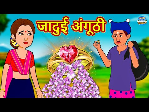 जादुई अंगूठी | Moral Stories | Bedtime Stories | Hindi Kahaniya | Hindi Fairy Tales