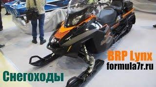 🛵formula7r.ru/cat/snegohody/lynx/🛵Снегоходы LYNX🏍️Официальный дилер снегоходов BRP Lynx.