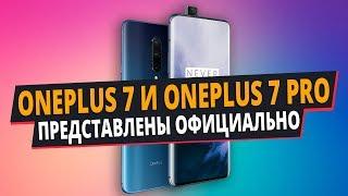 OnePlus7иOnePlus7Pro: быстрее, мощнее, ярче