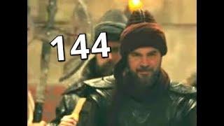 Воскресший Эртугрул 144 СЕРИЯ На русском дата премьеры