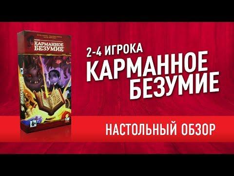 Настольная игра по ЛАВКРАФТУ! «КАРМАННОЕ БЕЗУМИЕ» Обзор //