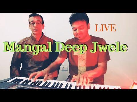Mangal Deep Jwele song lyrics in E    - Myhiton