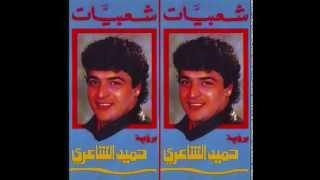 Hamid El Shari - Metkal I حميد الشاعري - شعبيات صعيدي / متقال