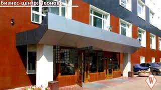 Смотреть видео WIKIMETRIA  Бизнес-центр: Леоново   АРЕНДА ОФИСА В МОСКВЕ онлайн