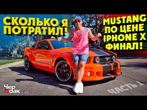 Мустанг по цене Iphone X  Cколько я вложил!? Финал проекта.