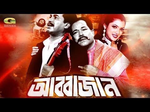 Bangla Movie Song | Amar Janer Jan Amar Abba Jan | ft Manna, Sathi | by Biplob | Abba Jan