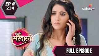 Choti Sarrdaarni | छोटी सरदारनी | Episode 234 | 07 August 2020