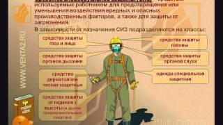Вводный инструктаж по охране труда(Фрагмент учебного видеоролика