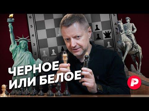 Как шахматы стали нашей главной политической игрой / Редакция