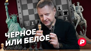 The Chessboard of politics in Russia