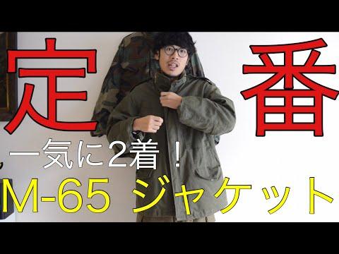 【40年間実戦採用?!】古着の大定番!M65 アメリカ軍 フィールドジャケットのご紹介!各モデルの年代判別、解説も!