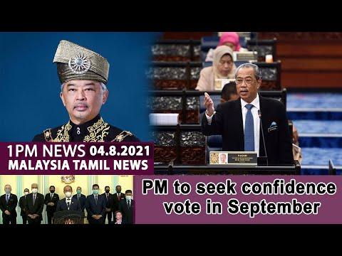 Download TAMIL NEWS  1PM 04.08.21 நம்பிக்கை வாக்கெடுப்பின் மூலம் நிரூபிக்கத் தயார் :  பிரதமர் முகைதீன்