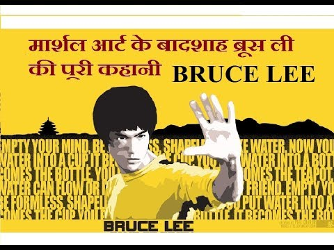 Bruce Lee Biography in hindi.Life story of the King of Martial Arts.मार्शल आर्ट का बादशाह ब्रूस ली