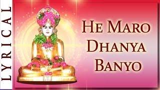 jain stavan he maro dhanya banyo avtar amey date shankheshwar parshwanath bhajan