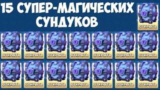 Clash Royale - Открываем 15 супер-магиче...