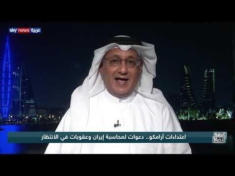 اعتداءات أرامكو.. دعوات لمحاسبة إيران وعقوبات في الانتظار  - نشر قبل 2 ساعة