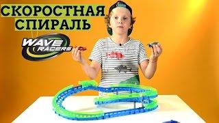Игровой набор Wave Racers Скоростная спираль: обзор и распаковка