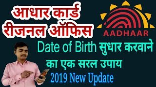 Aadhar regional office se date of birth change Karen  aasani se | Aadhar Card New Update 2019