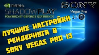 Кращі параметри візуалізації в Sony Vegas Pro 13 | Shadowplay для запису