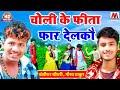 Bansidhar Chaudhary II Gaurav Thakur का सबसे हिट Video Song-  चोली के फीता फार देलकौ - बंसीधर