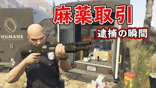 【GTA5】麻薬の違法取引を取り締まる!