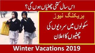 Winter Vacations 2019 Announced By School Education Department | Latest News