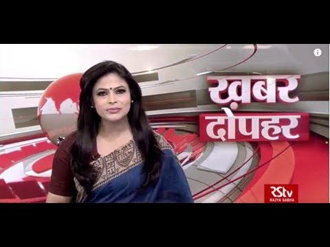 Hindi News Bulletin | हिंदी समाचार बुलेटिन – Jan 30, 2019 (1:30 pm)