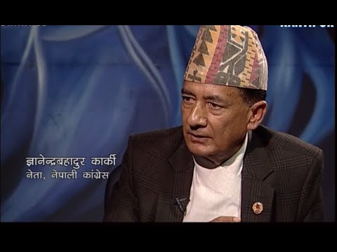Fireside - ज्ञानेन्द्र बहादुर कार्की, नेपाली कांग्रेस