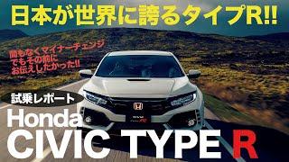 激しい・楽しい・明るい!? 日本が世界に誇る シビックタイプR の走りは本当にスゴイ!! Honda CIVIC TypeR E-CarLife with 五味やすたか