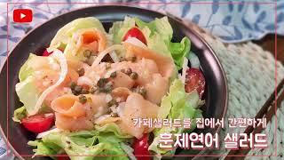 훈제연어 샐러드 / 카…
