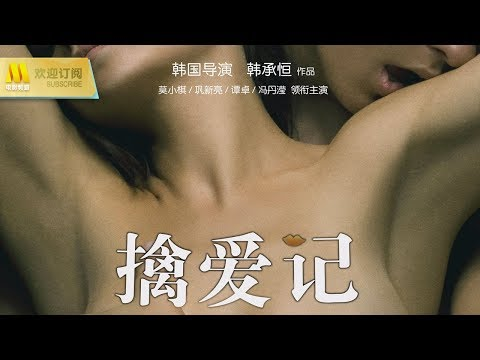 【1080P Full Movie】《擒爱记/Diaries of the Cheating Hearts》大胆谈出轨,敏感尺度不亚《欲望都市》!(莫小棋 / 巩新亮 / 谭卓)