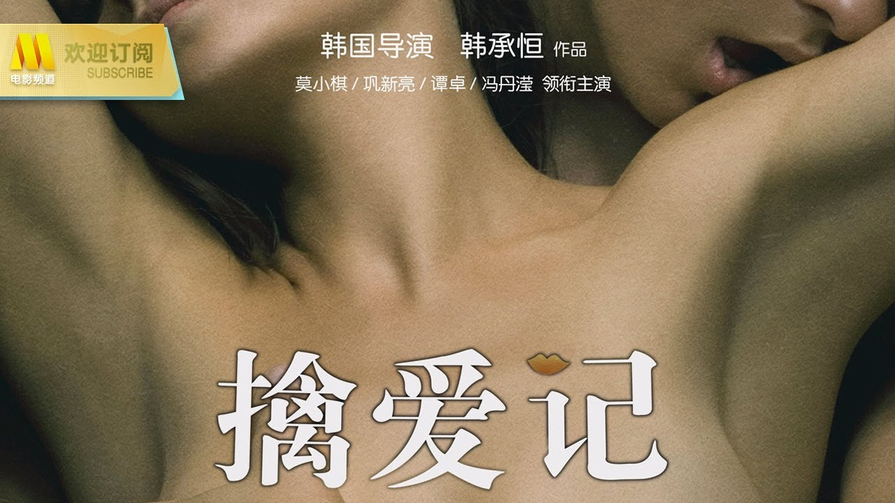 Download 【1080P Full Movie】大胆谈出轨 敏感尺度不亚《欲望都市》|《擒爱记》Diaries of the Cheating Hearts( 莫小棋 / 巩新亮 / 谭卓 )