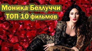К Юбилею Моники Беллуччи ТОП 10 фильмов