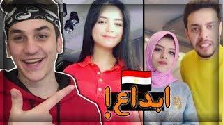 افضل تيك توك في مصر احمد حسن وزينب