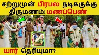 சற்றுமுன் பிரபல நடிகர்கள் திருமணம்! மணப்பெண் யார் தெரியுமா? | Tamil Cinema News | Kollywood Latest