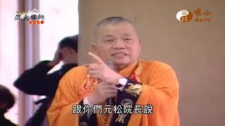 【混元禪師隨緣開示16】| WXTV唯心電視台