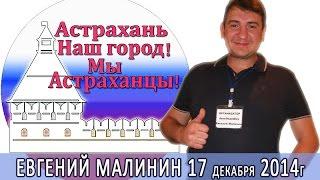 Евгений Малинин  Обращение к творческим коллективам, Евгений Малинин видео обращение!(, 2014-12-17T11:57:36.000Z)