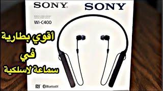 مراجعه سماعة سوني اللاسلكيه WI C400 | Sony Wireless Headset WI C400