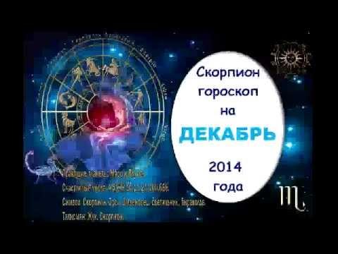 гороскоп на 4 декабря 2015 скорпион цены бронируйте
