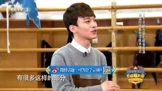 [Eng sub] 150405 CCTV3 叮咯咙咚呛 Ding Ge Long Dong Qiang EXO TAO & CHEN cut