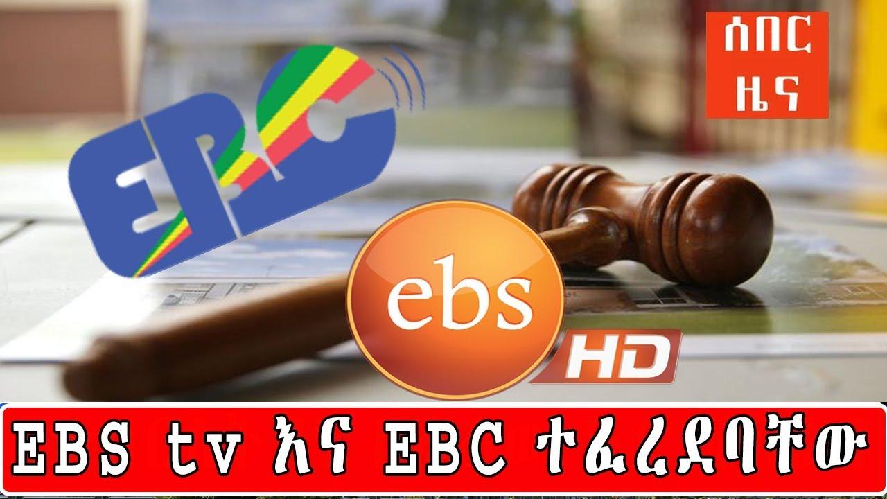 ETHIOPIA || EBS እና EBC ተፈረደባቸው  22 ሚሊየን ብር እንዲከፍሉ ተደረገ