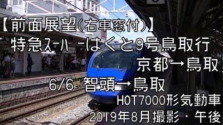 【前面展望(右車窓付)】因美線特急スーパーはくと9号鳥取行 6/6 智頭~鳥取 LTD.EXP SUPER-HAKUTO No.9 for Tottori⑥Chizu~Tottori