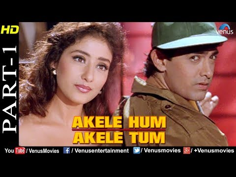Akele Hum Akele Tum - Part 1 | Aamir Khan & Manisha Koirala | 90's Superhit Romantic Movie