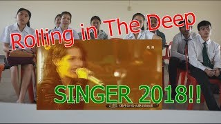 KZ TANDINGAN | Rolling in The Deep | Singer 2018 - What student's think?
