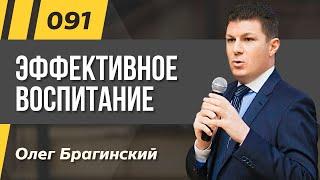Олег Брагинский. ТРАБЛШУТИНГ 91. Эффективное воспитание