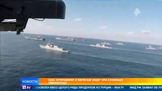 США отправили к берегам КНДР треть своих атомных кораблей