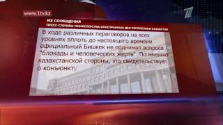 Казахстан высказал несогласие с высказыванием президента Кыргызстана